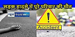 पटना में भयानक हादसा, बख्तियारपुर फोरलेन पर रोड एक्सीडेंट में पूरे परिवार की मौत