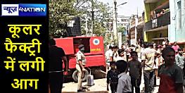 BIHAR NEWS: कूलर फैक्ट्री में लगी आग, दमकल की 2 गाड़ियां मौके पर मौजूद, आग बुझाने की कोशिश जारी