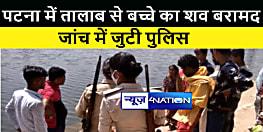 पटना में तालाब से बच्चे का शव बरामद, जांच में जुटी पुलिस