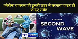 कोरोना वायरस की चली दूसरी लहर ,प्रेग्नेंट महिलाओं ,बुजुर्ग और बच्चे रखे खास ख्याल