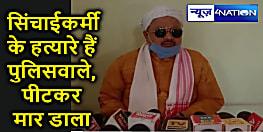 सिंचाई कर्मी संजय यादव की कस्टडी में हुई मौत पर गोपाल मंडल का बड़ा आरोप, कहा - पुलिस ने दारू के नशे में की हत्या