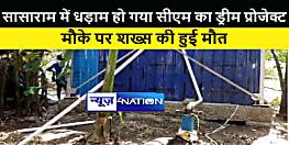 मुख्यमंत्री का ड्रीम प्रोजेक्ट पानी भरते ही हो गया धड़ाम, मौके पर 60 वर्षीय शख्स की हुई मौत
