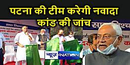 शराब से मौत मामले में CM नीतीश को गुमराह कर रहे अफसर! पटना से नवादा भेजी गई विशेष जांच टीम