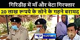 गिरिडीह में माँ बेटा चढ़े पुलिस के हत्थे, दिल्ली से 20 लाख के सोने के गहने लेकर हुए थे फरार