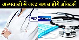 JOB ALERT: डॉक्टरों की कमी पर बिहार सरकार गंभीर, 10 मई को वॉक-इन इंटरव्यू के जरिए होगी बहाली