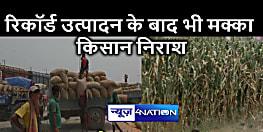 BIHAR : मक्का उत्पादन में देश में दूसरा स्थान, फिर भी किसानों में है नाराजगी और निराशा, सरकार से यह है शिकायत