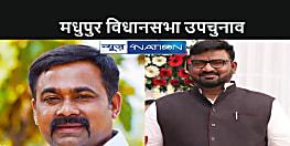 झारखंड: मधुपुर विधानसभा उपचुनाव में इस पार्टी का प्रत्याशी आगे, दांव पर है सीएम हेमंत की प्रतिष्ठा