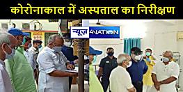 BIHAR NEWS: उपमुख्यमंत्री ने गृह जिले के कोविड अस्पताल का किया दौरा, दिए आवश्यक दिशा-निर्देश