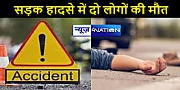BIHAR NEWS: अलग- अलग सड़क हादसों में महिला सहित दो लोगों की मौत