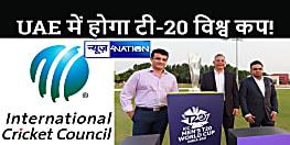 भारत की मेजबानी रद्द होने पर यूएई में हो सकता है टी-20 विश्व कप, वनडे वर्ल्ड कप कप को लेकर भी हुआ बड़ा फैसला