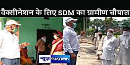 BIHAR NEWS : वैक्सीनेशन जागरुकता के लिए गांव में पहुंचे SDM, डर से छिपने लगे लोग, फिर किया कुछ ऐसा, बाहर निकलने लगे ग्रामीण