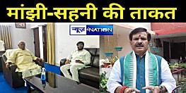 RJD ने 'मांझी'-सहनी को जगायाः आपके बल पर CM हैं नीतीश कुमार फिर भी आपलोगों को नहीं मिल रहा तवज्जो,मलाई तो सिर्फ JDU-BJP खा रही