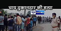 BIHAR NEWS : एनएच पर अपराधियों का आतंक, चाय दुकान संचालक की गोली मारकर हत्या, विरोध में सड़क जाम