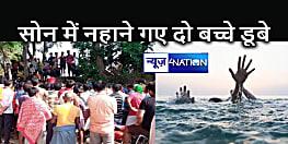 BIHAR NEWS : सोन में नहाने गए दो बच्चे नदी की गहराई में डूबे, स्थानीय लोगों की सहायता से निकाला गया शव, गांव में हड़कंप