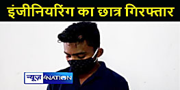 बिहार के नवादा पहुंची महाराष्ट्र पुलिस, पेट्रोल पम्प के नाम पर ठगी करनेवाले युवक को किया गिरफ्तार