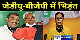बीजेपी-जेडीयू में भिड़ंतः कुशवाहा ने जायसवाल से पूछा- अगर कोई JDU नेता आपके किसी नेता के बारे में कहता तो अबतक...