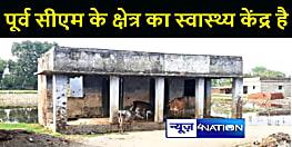 बिहार के पूर्व CM जीतन राम मांझी के इलाके का APHC बना तबेला, बीमार होने पर 18 किलोमीटर दूर जाते हैं लोग