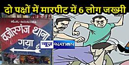 BIHAR NEWS: आपसी विवाद और मारपीट की घटना में आधा दर्जन लोग जख्मी, पुलिस को दिया आवेदन