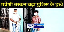 BIHAR NEWS : मवेशी तस्कर चढ़ा पुलिस के हत्थे, 14 भैंसों के साथ ट्रक बरामद