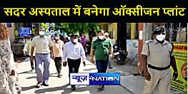 VAISHALI NEWS : हाजीपुर सदर अस्पताल में बनेगा ऑक्सीजन प्लांट, विधायक ने किया जमीन का निरीक्षण