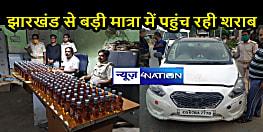 BIHAR CRIME: उत्पाद विभाग की कार्रवाई, 196 बोतल विदेशी शराब सहित माफिया गिरफ्तार, कार भी बरामद