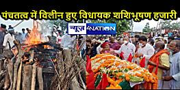 BIHAR NEWS: पंचतत्व में विलीन हुए विधायक शशिभूषण हजारी, राजकीय सम्मान के साथ किया गया अंतिम संस्कार