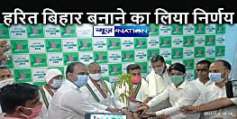 BIHAR NEWS: जिला युवा जदयू ने किया अभय कुशवाहा एवं चंदन सिंह का अभिनंदन, सीएम के सपनों को पूरा करने का निर्णय