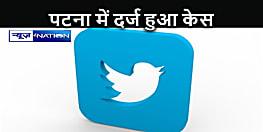 BIHAR NEWS: ट्विटर के खिलाफ पटना में केस, सामाजिक कार्यकर्ता सुरेश रूंगटा ने किया केस