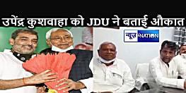 व्यक्तिगत राजनीति के लिए कुशवाहा समाज को छलते रहे हैं उपेंद्र कुशवाहा, जदयू ने दिखा दी उनकी सही औकात