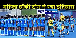चक दे इंडियाः हॉकी में भारत ने रचा इतिहास, महिला टीम ने 1-0 से तीन बार के चैंपियन को हराकर मारी सेमीफाइनल में एंट्री