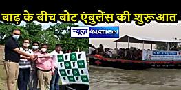 BIHAR NEWS: जिलाधिकारी ने बोट एंबुलेंस को दिखाई हरी झंडी, बाढ़ प्रभावितों को मिलेगी मदद, बहुउपयोगी तौर पर हो सकता है इस्तेमाल