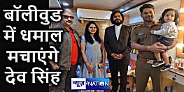 फ़िल्म लव यू लोकतंत्र में रवि किशन के साथ नज़र आएंगे देव सिंह, कहा - फ़िल्म को लेकर हूं सुपर एक्साइटेड
