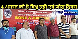 BIHAR NEWS: इंडियन आर्थोपेडिक असोशिएसन की अच्छी पहल, हड्डी एंव जोड़ दिवस पर सात हजार स्कूली बच्चों को करेंगे जागरूक
