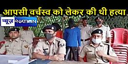 BIHAR CRIME: 26 जुलाई को हुए हत्याकांड का पुलिस ने किया उद्भेदन, आरोपियों को गिरफ्तार कर भेजा जेल