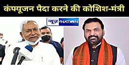 मंत्री सम्राट चौधरी बोले- कुछ लोग कंफ्यूजन पैदा करना चाहते हैं...सरकार में कोई विवाद नहीं, CM नीतीश के नेतृत्व में कई ऐतिहासिक निर्णय लिये
