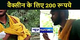 BIHAR NEWS : मुफ्त कोरोना वैक्सीन के लिए भी हो रही है रुपये की वसूली, वीडियो सोशल मीडिया में वायरल