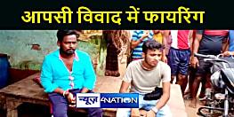 BIHAR NEWS : आपसी विवाद को लेकर बदमाशों ने की फायरिंग, ग्रामीणों ने दो को दबोचा, पुलिस के किया हवाले