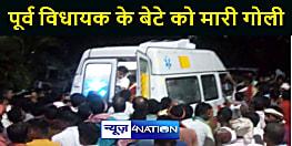 BIHAR NEWS : RJD के पूर्व विधायक के बेटे को बदमाशों ने मारी गोली, आक्रोशित लोगों ने किया सड़क जाम