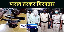 पटना का दबंग शराब तस्कर हथियार के साथ गिरफ्तार, थाने में दर्ज हैं कई मामले
