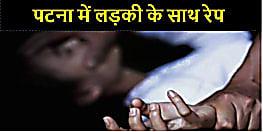 पटना में झारखंड की लड़की से दुष्कर्म, धोखे से बुलाकर वारदात को दिया अंजाम, चार गिरफ्तार...