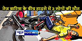 पटना में भीषण रोड एक्सीडेंट, मौके पर 3 लोग की मौत, ऑटो और बाइक की सीधी टक्कर में हुआ हादसा
