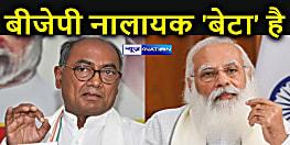 महंगाई सहित कई मुद्दे को लेकर दिग्विजय सिंह ने मोदी सरकार पर बोला हमला, बीजेपी को बताया नालायक 'बेटा'