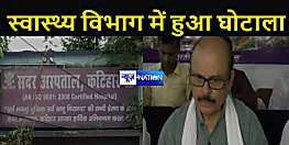 स्वास्थ्य विभाग की सफाई में हुआ 8 करोड़ रुपये का घोटाला, कमेटी में शामिल अधिकारियों के पेमेंट से हो भरपाई- तारिक अनवर
