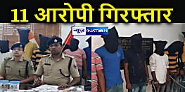 मुजफ्फरपुर पुलिस की बड़ी कार्रवाई: 15 कांडों का खुलासा करते हुए 11 अपरोपियों को किया गिरफ्तार, हथियार भी किये बरामद