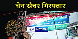 BIHAR NEWS : पटना पुलिस ने चेन स्नैचर को किया गिरफ्तार, दूसरे की तलाश जारी