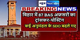 बिहार में 87 BAS अफसरों का ट्रांसफर-पोस्टिंग: कई अनुमंडल के SDO बदले गए,देखें पूरी लिस्ट.....