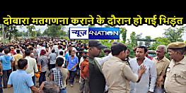 पटना में मतगणना केंद्र के भीतर प्रत्याशियों के बीच जमकर मारपीट, पथराव में कई पुलिस के जवान घायल