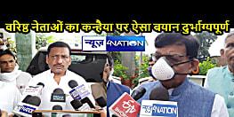 कांग्रेस प्रदेश कार्यालय में 3 विभूतियों को जयंती पर किया गया याद, शिवानंद तिवारी पर कांग्रेस के राज्यसभा सांसद ने कह दी बड़ी बात