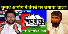 चिराग को बड़ा झटका: बंगला चुनाव चिन्ह पर रोक, 5 अक्टूबर को दोनों गुट चुनाव आयोग में रखें अपना पक्ष