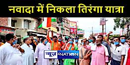 नवादा में गांधी जयंती पर निकाला गया तिरंगा यात्रा, लोगों से गांधी के बताये रास्ते पर चलने की अपील
